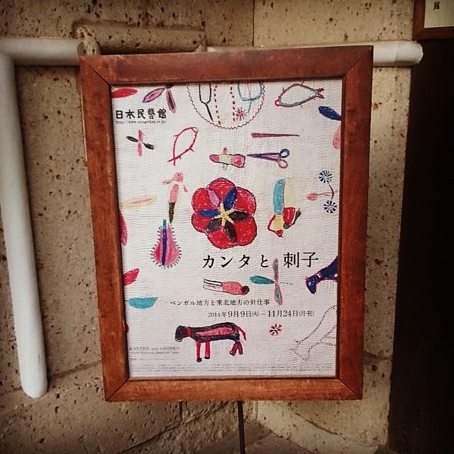 カンタと刺子展民藝館で開催中の展示を拝見。素晴らしい技術でした!#民藝#アート#刺子#芸術#美術#展覧会