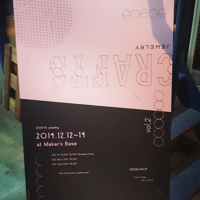 「CRAFTS JEWELRY」展#目黒#ジュエリー#アクセサリー#ピアス#リング#ハンドメイド#デザイン