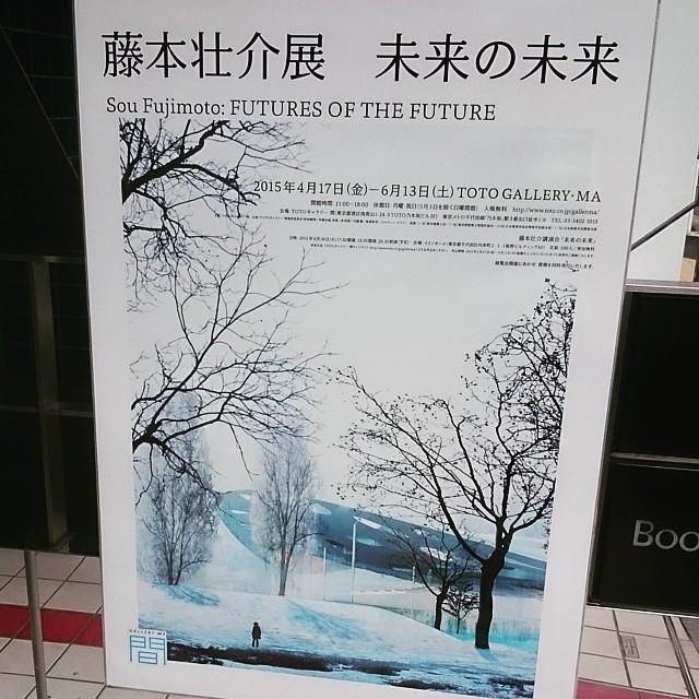 未来の未来